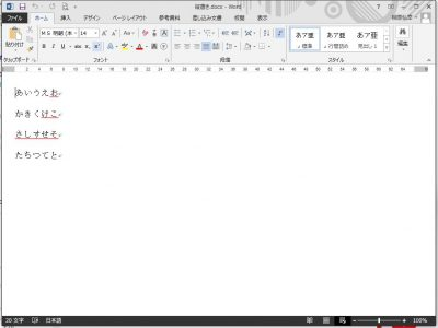 Word横書き文章