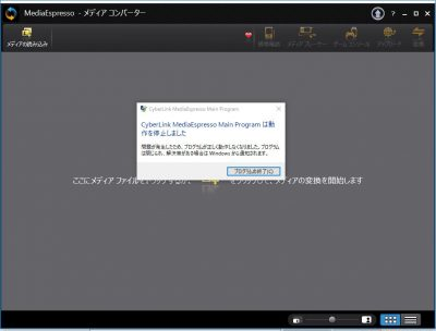 Cyberlink Media Espresso Main Programは動作を停止しました