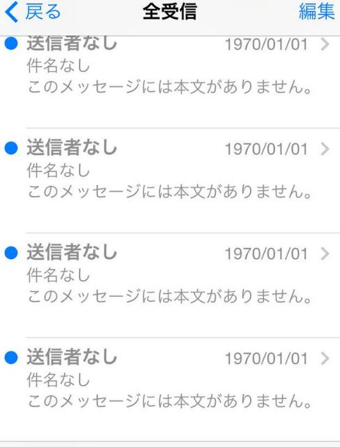 Gmail、iPhone不具合