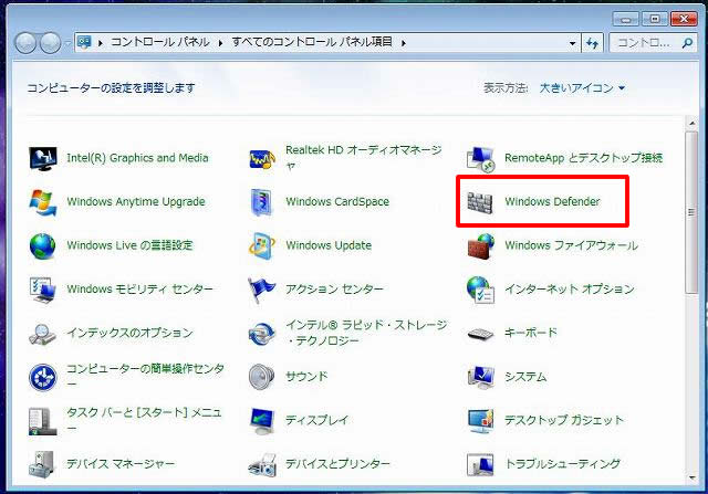 「Windows Defender」をクリック
