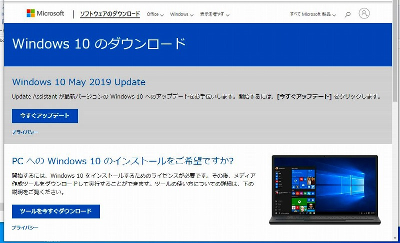 https://www.microsoft.com/ja-jp/software-download/windows10%E3%80%80