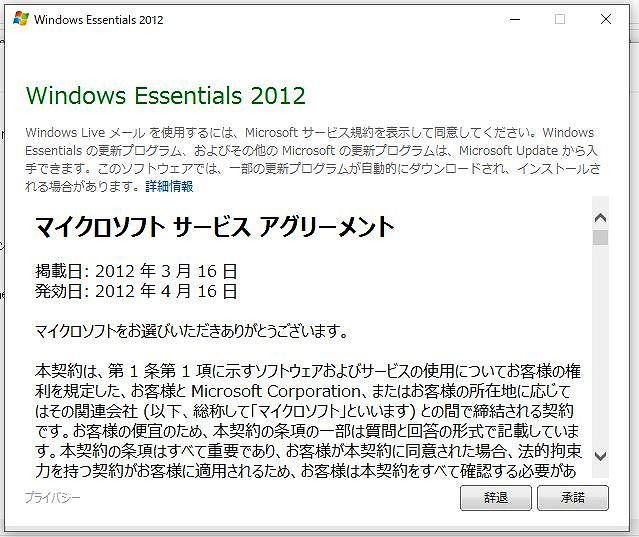 Windows Essentials 2012の承諾画面