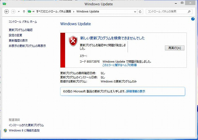 WindowsUpdate「80072EFE」エラー